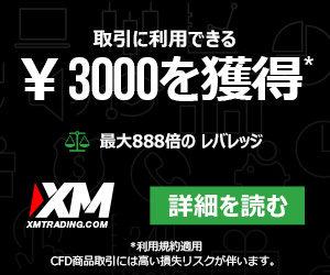 XMボーナス_無料_EA_ダウンロード